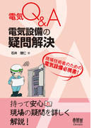 電気設備の疑問解決 (電気Q&A)