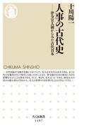 人事の古代史 律令官人制からみた古代日本 (ちくま新書)