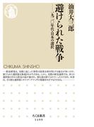 避けられた戦争 一九二〇年代・日本の選択 (ちくま新書)