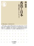 香港と日本 記憶・表象・アイデンティティ (ちくま新書)