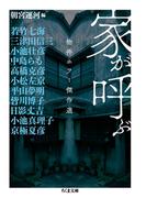 家が呼ぶ 物件ホラー傑作選 (ちくま文庫)
