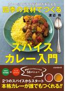 【期間限定価格】カレー&スパイス伝道師がおしえる!四季の食材でつくるスパイスカレー
