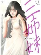 【期間限定 無料お試し版】三姉妹 1巻(Rush!)