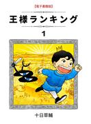 【全1-7セット】王様ランキング