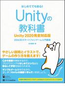 Unityの教科書 Unity2020完全対応版