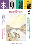 本の雑誌 2020-6 444号