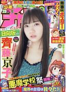 週刊少年チャンピオン 2020年 6/4号 [雑誌]