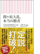 関ケ原大乱、本当の勝者 (朝日新書)
