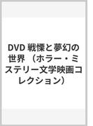 (仮)ホラー・ミステリー文学映画コレクション② (コスミックDVD)