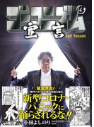 ゴーマニズム宣言2nd Season 4