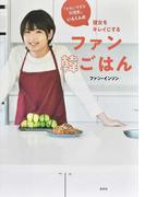 「かわいすぎる料理家」いんくんの彼女をキレイにするファン韓ごはん