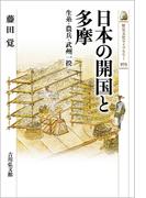 日本の開国と多摩 生糸・農兵・武州一揆 (歴史文化ライブラリー)