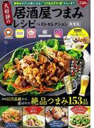 大好評の居酒屋つまみレシピ ベストセレクション 新装版 (TJMOOK)
