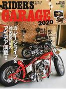 RIDER'S GARAGE 夢を現実にするためのアイデア集 2020 (エイムック)