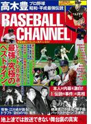 高木豊「BASEBALL CHANNEL」 プロ野球 昭和・平成最強伝説 (TJMOOK)