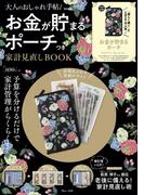 大人のおしゃれ手帖特別編集 お金が貯まるポーチつき 家計見直しBOOK (TJMOOK)