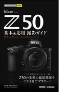 Nikon Z50基本&応用撮影ガイド (今すぐ使えるかんたんmini)