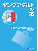 ヤングアダルトの本 将来の仕事・資格に出会う3000冊