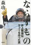 ならずもの 井上雅博伝−ヤフーを作った男