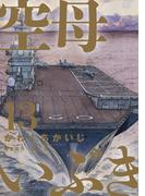 空母いぶき 13 (ビッグコミックス ビッグコミック)