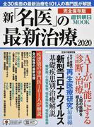 新「名医」の最新治療2020 (週刊朝日ムック)