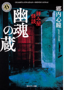 拝み屋怪談 幽魂の蔵 (角川ホラー文庫)