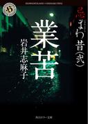業苦 忌まわ昔 2 (角川ホラー文庫)