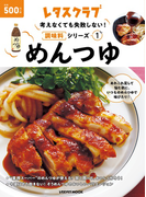 考えなくても失敗しない!調味料シリーズ vol.1めんつゆ 14 (レタスクラブムック)