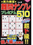 実力検定難問ナンプレ プレミアム510 Vol.5 (コスミックムック)