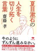 夏目漱石の人生を切り拓く言葉 (草思社文庫)