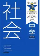 【アウトレットブック】中学社会 改訂版-学研パーフェクトコース