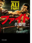 ファイト Muhammad ALI Fight (中公文庫)