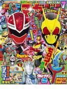 テレビマガジン 2020年 07月号 [雑誌]