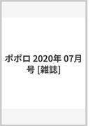 ポポロ 2020年 07月号 [雑誌]