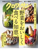 クロワッサン 2020年5月25日号 No.1021 [野菜をおいしく食べる知恵。]