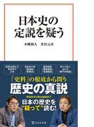 日本史の定説を疑う (宝島社新書)