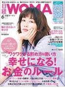 日経ウーマン2020年6月号
