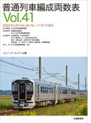 普通列車編成両数表 Vol.41