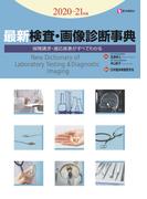 最新検査・画像診断事典 保険請求・適応疾患がすべてわかる 2020−21年版