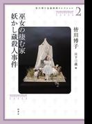 皆川博子長篇推理コレクション 2 巫女の棲む家 妖かし蔵殺人事件