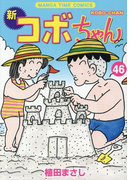 新コボちゃん 46 (まんがタイムコミックス)