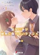 幼なじみが絶対に負けないラブコメ 4 (電撃文庫)