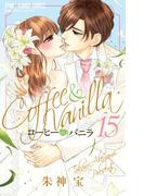コーヒー&バニラ 15 (Cheese!フラワーコミックス)