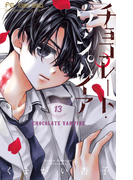 チョコレート・ヴァンパイア 13 (Sho‐Comiフラワーコミックス)