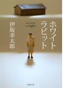 ホワイトラビット a night (新潮文庫)