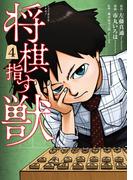 将棋指す獣 4 (バンチコミックス)
