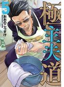 極主夫道 5 (バンチコミックス)