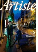 Artiste 6 (バンチコミックス)