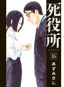 死役所 16 (バンチコミックス)