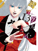 賭ケグルイ 13 (ガンガンコミックスJOKER)